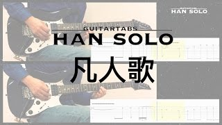 【HanSolo Electric】凡人歌 | 五月天 feat.蕭敬騰 | Guitar Solo | Guitar Tabs