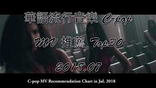 2018.07 [TOP 30] Youtube 新進華語單曲 MV 推薦 C-pop MV Recommendation Chart