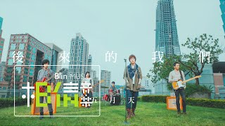 Mayday [ Here, After, Us ] Official Music Video