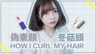 ▸ 日常髪型 + Back to school make up & hair style | 肥蛙 mandies kwok