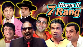 हास्य के साथ रंग | Best Comedy Scenes of Rajpal Yadav, Paresh Rawal, Johnny Lever, Akshay Kumar