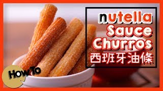 Nutella Sauce Churros 西班牙油條  [by Dim Cook Guide]