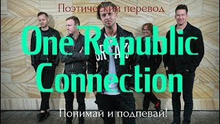 OneRepublic - Connection (ПОЭТИЧЕСКИЙ ПЕРЕВОД на русский язык)
