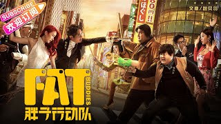 "[English Sub] latest comedy action HD ""Fatty Action Team"" package Bell / article / Clara"
