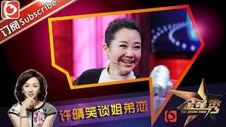 The Jinxing Show EP.20160113 Xu Qing tells her love stories [SMG Official HD]