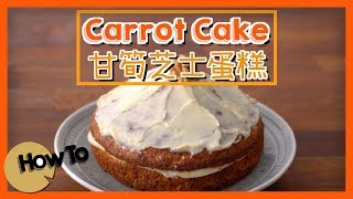 Carrot Cake 甘荀芝士蛋糕  [by Dim Cook Guide]