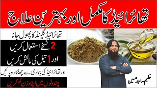 Thyroid Types Causes Treatment Urdu Hindi | Thyroid Ka Ilaj | Hypothyroidism | Hyperthyroidism