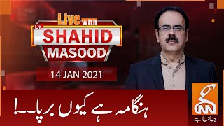 Live with Dr. Shahid Masood | GNN | 14 JAN 2021
